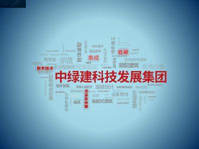 中绿建科技发展集团有限公司 幻灯片制作软件