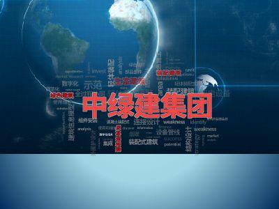 中绿建科技发展集团有限公司片头 幻灯片制作软件