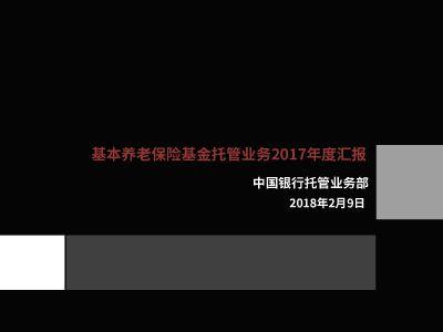 20180209工作汇报 幻灯片制作软件