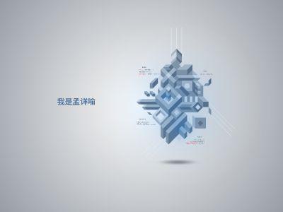 孟详喻老师简介 幻灯片制作软件