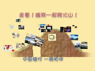 走着!跟我一起爬火山! 幻灯片制作软件