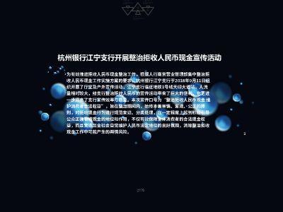 杭州银行江宁支行整治拒收人民币工作宣传 幻灯片制作软件