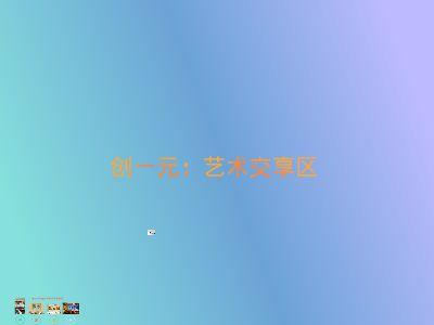2 幻灯片制作软件