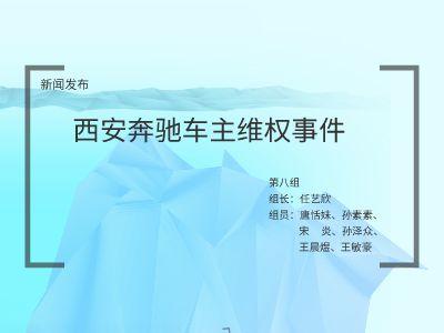 新闻发布 最终 幻灯片制作软件