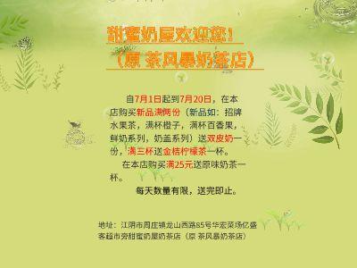 甜蜜奶屋(原 — 茶风暴奶茶店)暑期特惠 幻灯片制作软件