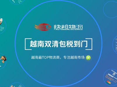 快邦越南专线 幻灯片制作软件