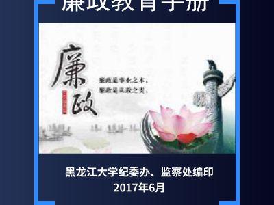 廉政教育手册(1) 幻灯片制作软件