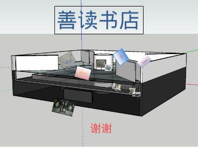 书店设计2 幻灯片制作软件