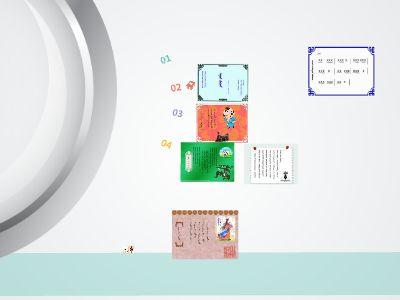 昂素哈斯其其格-小学音乐 幻灯片制作软件