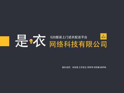 创业管理ppt 幻灯片制作软件