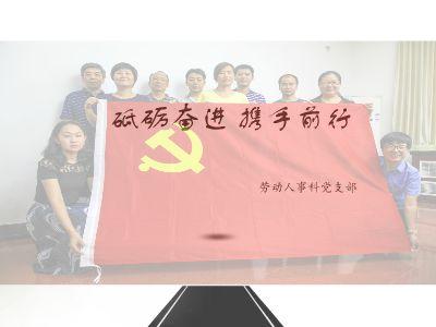 成长中的劳动人事科党支部 幻灯片制作软件