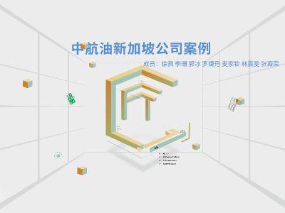 中航油 幻灯片制作软件