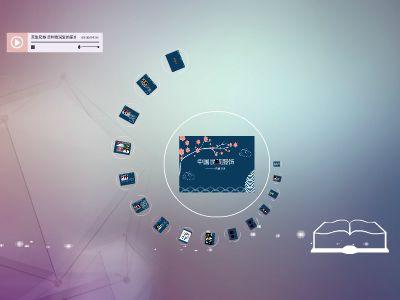 苗族风情(1) 幻灯片制作软件