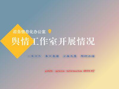 舆情股 幻灯片制作软件