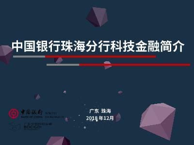 中国银行科技金融宣传 幻灯片制作软件