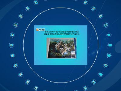 质量通病防治视频 幻灯片制作软件