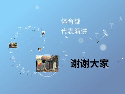 wwwww 幻灯片制作软件