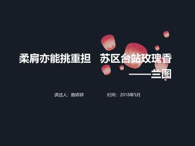 柔肩亦能挑重担,苏区台站玫瑰香-兰图 幻灯片制作软件