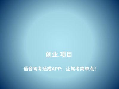 双创大赛路演ppt 幻灯片制作软件