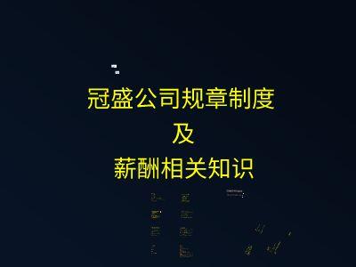 入职培训1109 幻灯片制作软件