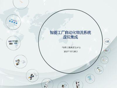 自动化物流虚拟集成 幻灯片制作软件