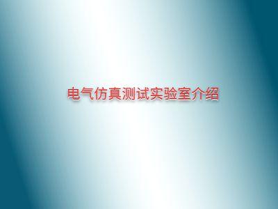电气仿真测试实验室介绍 幻灯片制作软件
