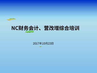 NC总体培训 幻灯片制作软件