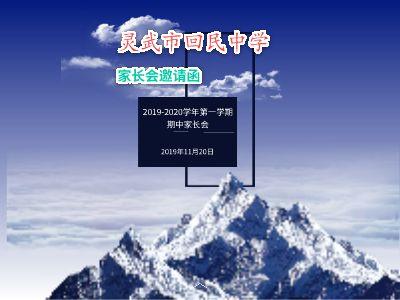 灵武回中家长会邀请函 幻灯片制作软件