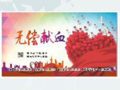 无偿献血活动宣传 幻灯片制作软件