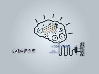 小組成員簡介 幻燈片制作軟件