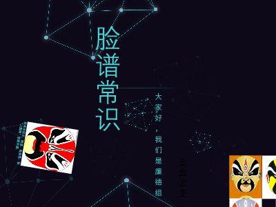 京剧脸谱 幻灯片制作软件