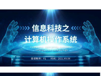 信息科技之计算机操作系统000 幻灯片制作软件