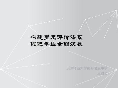 多元评价Focusky 幻灯片制作软件