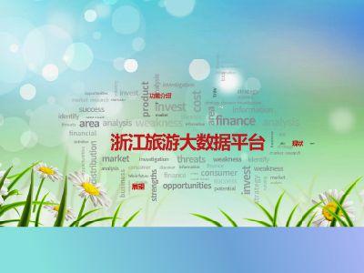浙江联通旅游大数据平台介绍 幻灯片制作软件