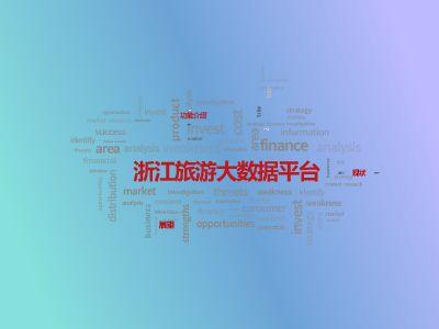 浙江旅游大数据平台(原版)v1.0 幻灯片制作软件