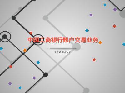 账户交易 幻灯片制作软件