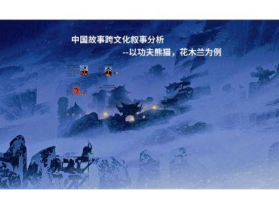 花木兰 功夫熊猫 幻灯片制作软件