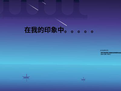 生日快乐 幻灯片制作软件