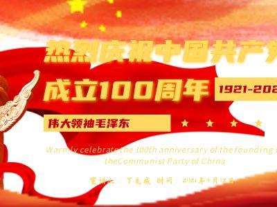 毛澤東 幻燈片制作軟件