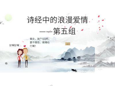 中西方文化--诗经end 幻灯片制作软件