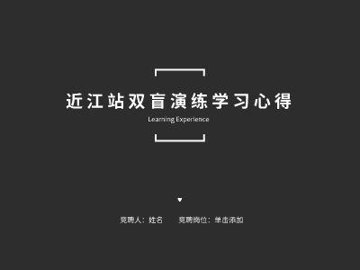 双盲演练 幻灯片制作软件