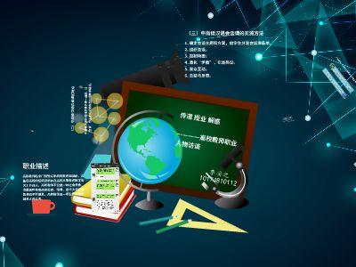 10174810112職業展示 幻燈片制作軟件