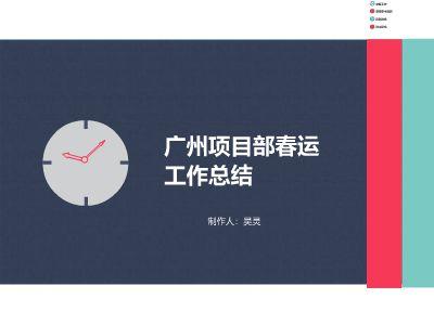 春运工作总结 幻灯片制作软件