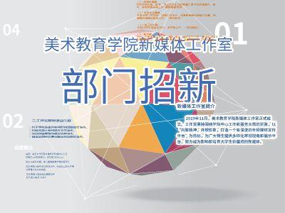 新媒体招新ppt2021918_V399_bak 幻灯片制作软件