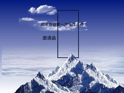 武协邀请函 幻灯片制作软件