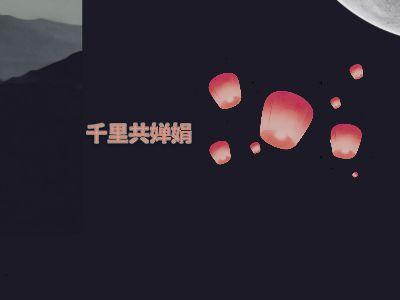 1025779021 幻灯片制作软件