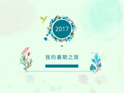 王雅淇山西游 PPT制作软件