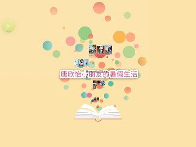 唐欣怡小朋友的暑假生活 幻灯片制作软件