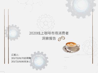 2020咖啡市場線上消費者洞察報告