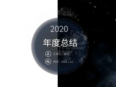 2020總結